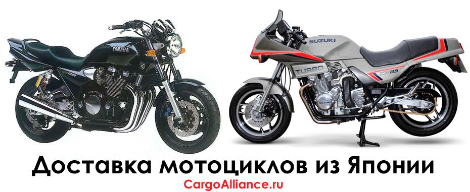 Перевозка мотоциклов из Японии