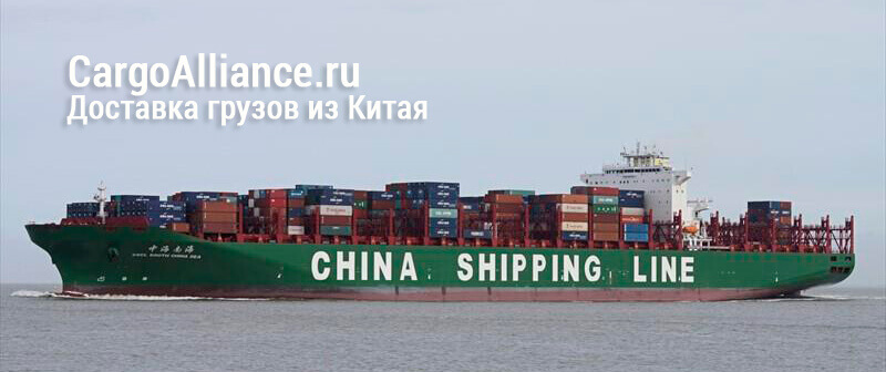 Морские грузоперевозки Китай